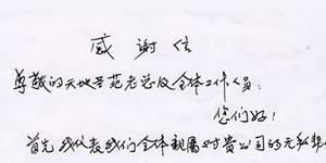 器官捐献,串起生命的緣——来自陈红梅家人的感谢信