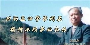 刘泽友,功勋盖世举家同哀,精神不殒事业长存。