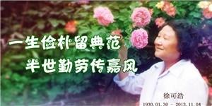 徐可浩,一生俭朴留典范,半世勤劳传嘉风。