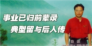 张皎,事业已归前辈录 ,典型留与后人传。