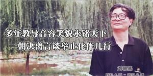 刘朝基,多年教导音容笑貌永铭天下,一朝决离言谈举止化作几行。
