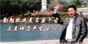 黄永华,勤勉敬业美名垂千古, 正直坦荡声望留人心。