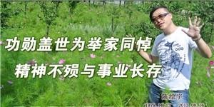 陈绘宇,功勋盖世为举家同悼,精神不殒与事业长存。