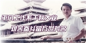 李普友,平凡工作系千秋大业,艰苦奋斗留万世芳名。