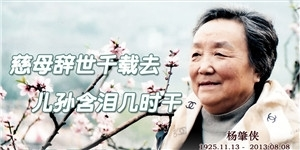 杨肇侠,慈母辞世千载去,儿孙含泪几时干。