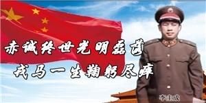 李圭成,赤诚终世光明磊落,戎马一生鞠躬尽瘁。