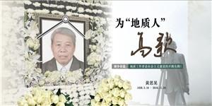 黄思晃同志遗体告别仪式在天地圣苑举行