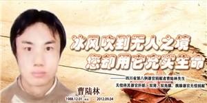 曹陆林,您的举动感动天地,请让我们全心陪您走到最后!