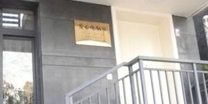 """成都天地圣苑礼仪服务有限公司为""""5·12""""地震灾区孤儿捐建""""爱心电脑室"""""""
