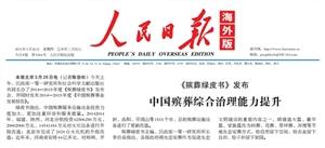 《殡葬绿皮书》发布 中国殡葬综合治理能力提升