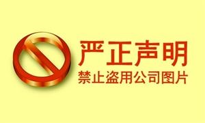 禁止盗用公司图片及文字资料的严正声明